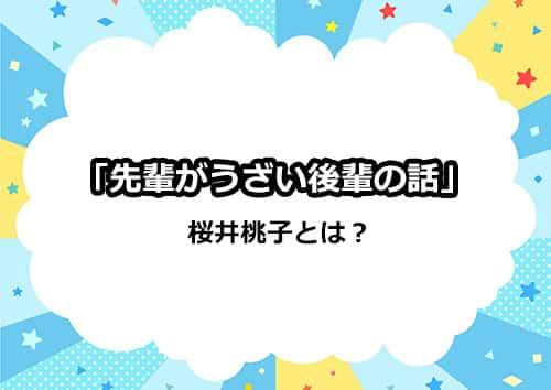 先輩がうざい後輩の話「桜井桃子」とは?