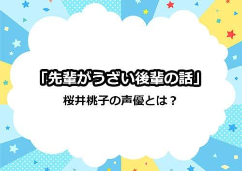 先輩がうざい後輩の話「桜井さん」の声優とは?