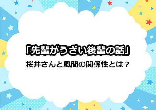 先輩がうざい後輩の話「桜井さん」と風間の関係性について