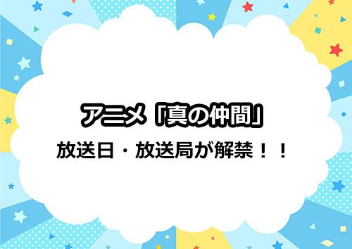 アニメ「真の仲間」の放送日・放送局・配信情報が解禁!
