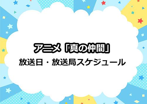 アニメ「真の仲間」の放送日・放送局スケジュール