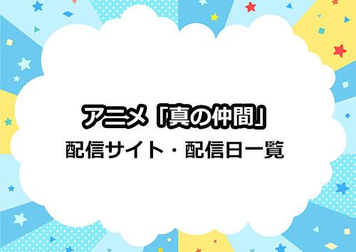 アニメ「真の仲間」の配信サイト・配信日一覧