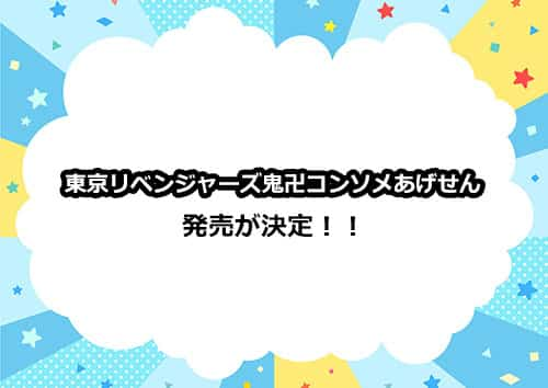 「東京リベンジャーズ 鬼卍コンソメあげせん」が発売決定!