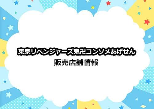 「東京リベンジャーズ 鬼卍コンソメあげせん」の販売店舗情報