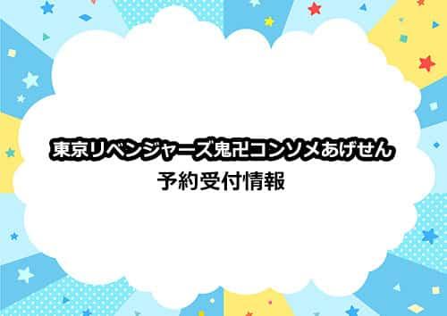 「東京リベンジャーズ 鬼卍コンソメあげせん」の予約情報について