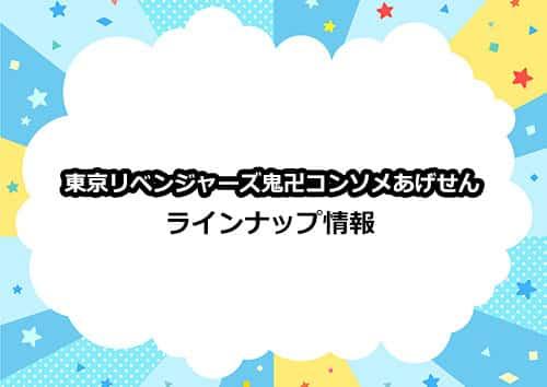 「東京リベンジャーズ 鬼卍コンソメあげせん」のラインナップ情報について