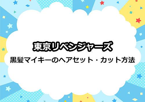 東京リベンジャーズの黒髪マイキーの髪型のカット・セット方法について