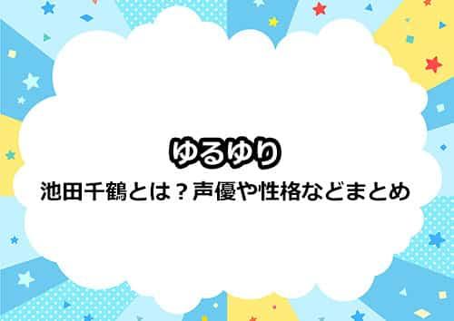 ゆるゆり「池田千鶴」とは?声優や性格などまとめ