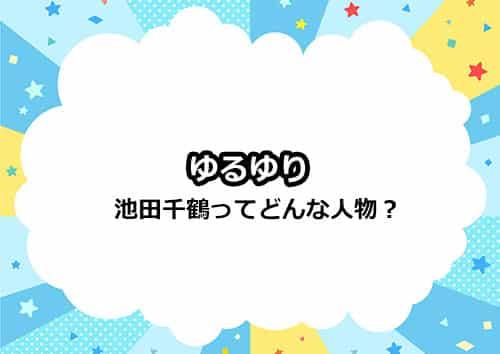 ゆるゆり「池田千鶴」ってどんな人物?