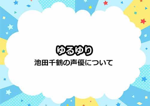 ゆるゆり「池田千鶴」の声優について