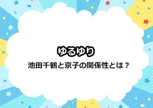 ゆるゆり「池田千鶴」と京子の関係性について