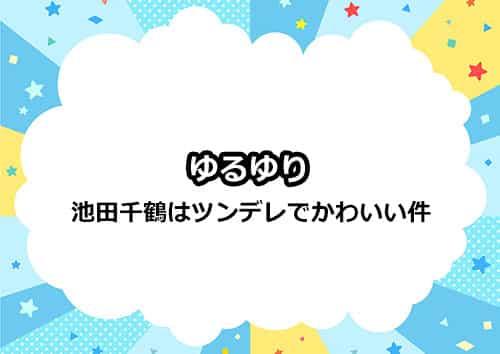 ゆるゆり「池田千鶴」は結局ツンデレでかわいい!