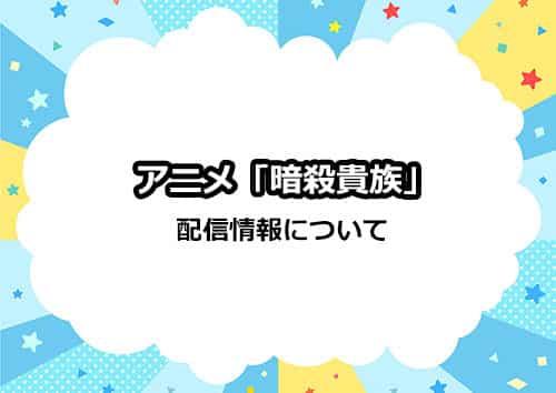 アニメ「暗殺貴族」の配信情報について