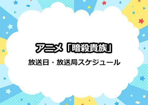アニメ「暗殺貴族」の放送日・放送局スケジュール