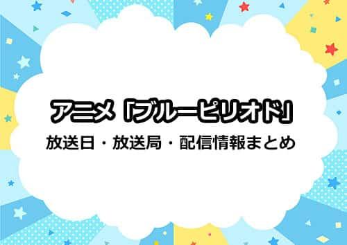 アニメ「ブルーピリオド」の放送日・放送局・配信情報まとめ