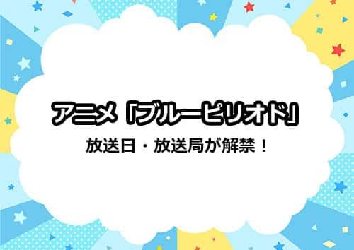 アニメ「ブルーピリオド」の放送日・放送局が解禁!