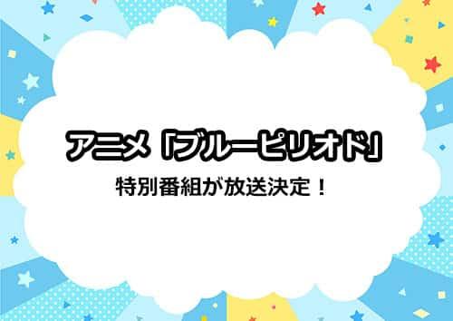 アニメ「ブルーピリオド」の放送直前特番が放送決定!