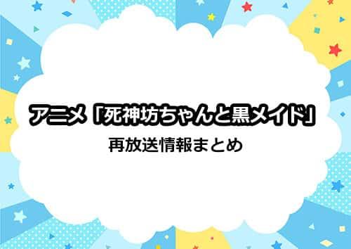 アニメ「死神坊ちゃんと黒メイド」の再放送情報まとめ
