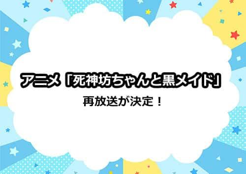アニメ「死神坊ちゃんと黒メイド」の再放送が決定!