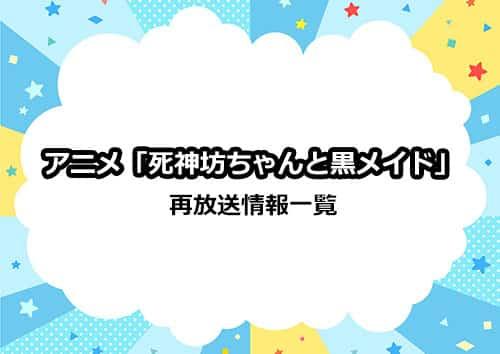 アニメ「死神坊ちゃんと黒メイド」の再放送情報一覧