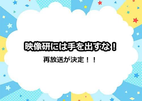 アニメ「映像研には手を出すな!」の再放送が2021年10月より開始!
