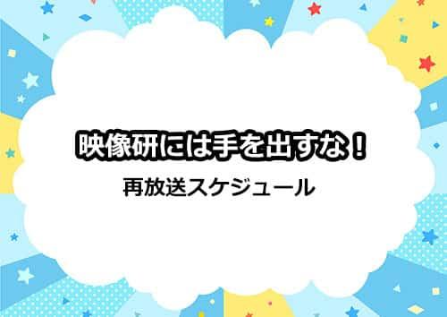 アニメ「映像研には手を出すな」の再放送スケジュール