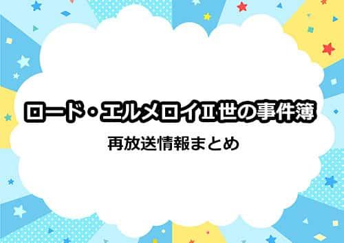 アニメ「ロードエルメロイ二世の事件簿」の再放送情報まとめ