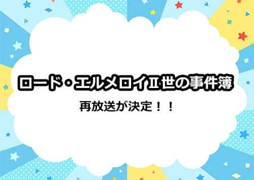 アニメ「ロードエルメロイ二世の事件簿」の再放送が決定!