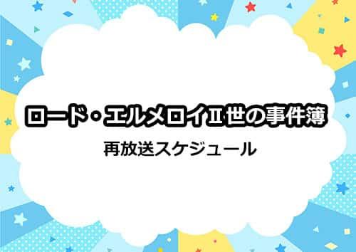 アニメ「ロードエルメロイ二世の事件簿」の再放送スケジュール
