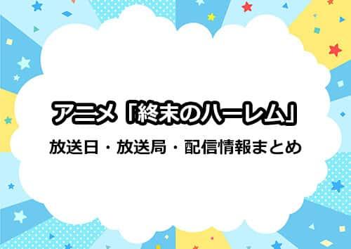 アニメ「終末のハーレム」の放送日・放送局・配信情報まとめ