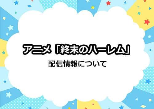 アニメ「終末のハーレム」の配信情報について