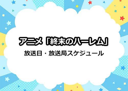 アニメ「終末のハーレム」の放送日・放送局スケジュール