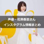 【花澤香菜】公式インスタグラムを開設!偽物には注意しよう