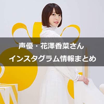 声優の花澤香菜さんが公式インスタグラムを開設!偽物には注意