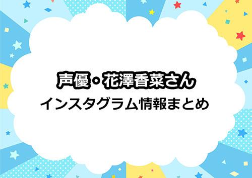 声優の花澤香菜さんの公式インスタグラム情報まとめ