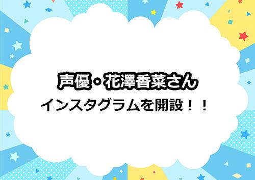 声優の花澤香菜さんがインスタグラムを開設!