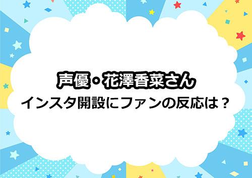 花澤香菜さんの公式インスタ開設にファンはどのような反応してる?