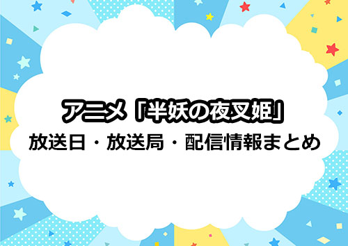 アニメ第2期「半妖の夜叉姫」の放送日・放送局・配信情報まとめ