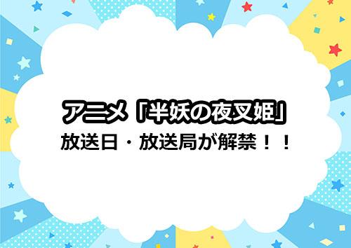 アニメ第2期「半妖の夜叉姫」弐の章の放送日・放送局が解禁!