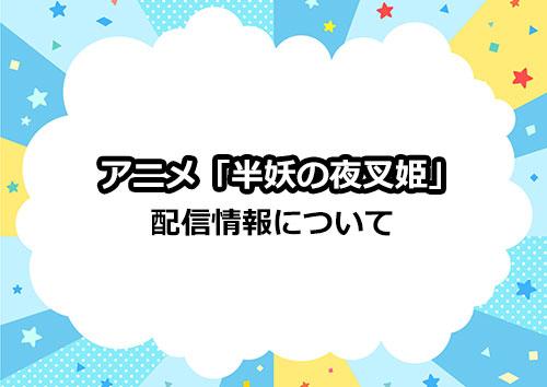 アニメ「半妖の夜叉姫」の配信情報について