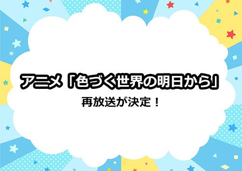 アニメ「色づく世界の明日から」の再放送が2021年10月よりスタート!