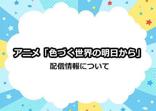 アニメ「色づく世界の明日から」の配信情報について