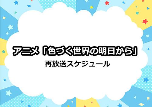 アニメ「色づく世界の明日から」の再放送スケジュール