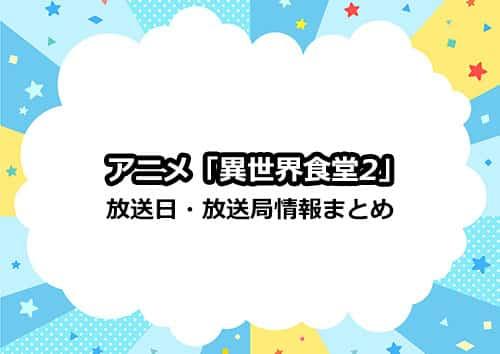 アニメ第2期「異世界食堂2」の放送日・放送局情報まとめ