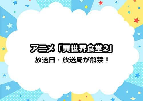 アニメ第2期「異世界食堂2」の放送日・放送局が解禁!
