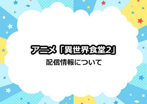 アニメ第2期「異世界食堂2」の配信情報について