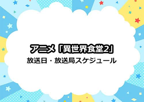アニメ第2期「異世界食堂2」の放送日・放送局スケジュール