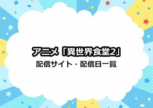 アニメ第2期「異世界食堂2」の配信サイト・配信日一覧