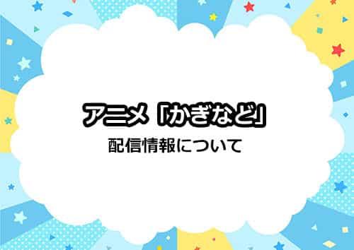 アニメ「かぎなど」の配信情報について