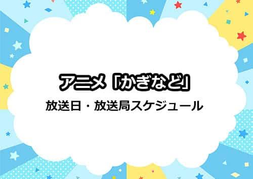 アニメ「かぎなど」の放送日・放送局スケジュール